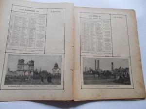 13) KALENDARZ 1916 - CZERWIEC-LIPIEC.jak-zmniejszyc-fotke pl